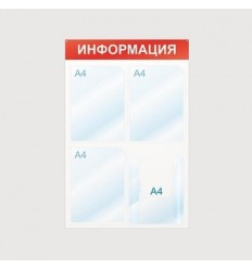 Стенд Информация Attache, 4 отделения, 500х750мм, настенный, красный