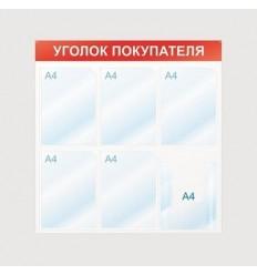 Стенд Уголок покупателя Attache, 6 отделений, 750х750мм, красный, настенный