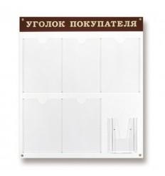 Стенд Уголок покупателя Attache, 6 отделений, 700х800мм, настенный