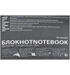 Блокнот чистый лист Kroyter Сити, А5, 80 листов, склейка