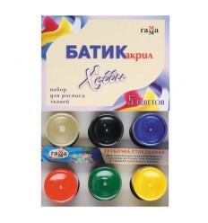 Акрил по ткани Батик-хобби ГАММА, 5 цветов по 70мл, стеклянная трубочка