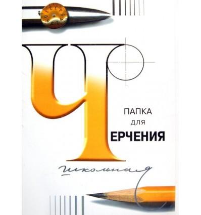 Папка для черчения Школьная Ватман А3 297х420мм, 24л., 200гр