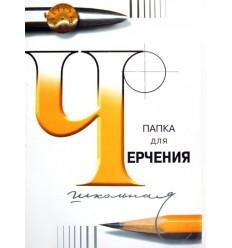 Папка для черчения Школьная Ватман А4 210х297мм, 24л., 200гр