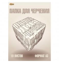 Папка для черчения №1 School Куб, А3, 10л., 180гр