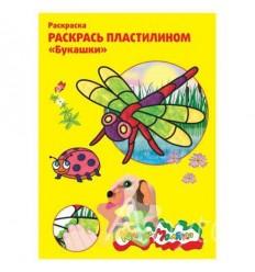 Раскраска пластилином БУКАШКИ, Каляка-Маляка, 4 картинки
