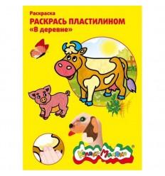 Раскраска пластилином В ДЕРЕВНЕ, Каляка-Маляка, 4 картинки