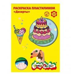 Раскраска пластилином ДЕСЕРТЫ, Каляка-Маляка, 4 картинки