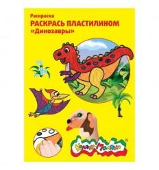Раскраска пластилином ДИНОЗАВРЫ, Каляка-Маляка, 4 картинки