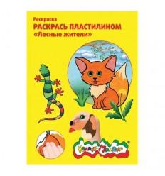Раскраска пластилином ЛЕСНЫЕ ЖИТЕЛИ, Каляка-Маляка, 4 картинки