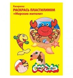 Раскраска пластилином МОРСКИЕ ЖИТЕЛИ, Каляка-Маляка, 4 картинки