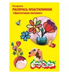 Раскраска пластилином  ЦВЕТОЧНАЯ ПОЛЯНА, Каляка-Маляка, 4 картинки