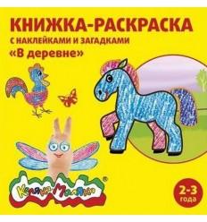Книжка-раскраска с наклейками и загадками В ДЕРЕВНЕ Каляка-Маляка