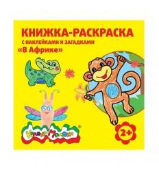 Книжка-раскраска с наклейками и загадками В АФРИКЕ Каляка-Маляка, 12 страниц  + 2 листа наклеек