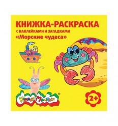 Книжка-раскраска с наклейками и загадками МОРСКИЕ ЧУДЕСА Каляка-Маляка, 12 страниц  + 2 листа наклеек