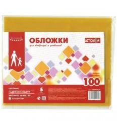 Набор цветных обложек для тетрадей и дневников А5 Action! 210х346мм, 100мкм