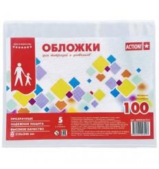 Набор прозрачных обложек для тетрадей и дневников А5 Action! 210х346мм, 100мкм, 5шт