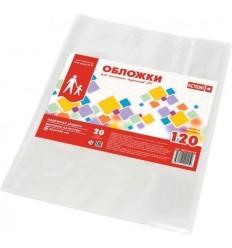 Набор прозрачных обложек для тетрадей и дневников А5 Action! 210х355мм, 120мкм, 10шт