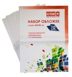 Самоклеящиеся обложки для книг и тетрадей Action!, 36 х 50 см, прозрачная, 10шт