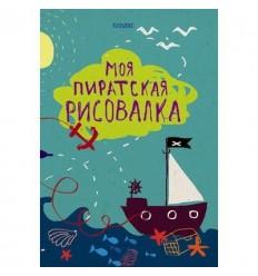 Альбом для рисования  на скрепке «Моя Пиратская рисовалка», А4, 12л., 100гр