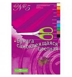 Цветная бумага самоклеящаяся №5 Альт, А4, 10 листов - 10 цветов