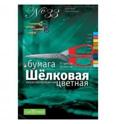 Цветная шелковая металлизированная бумага № 33 Альт, А4, 10 листов - 10 цветов