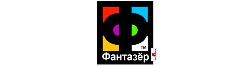 ФАНТАЗЕР