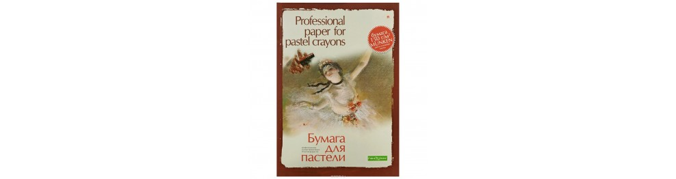 Бумага для пастели, угля, сангины, сепии