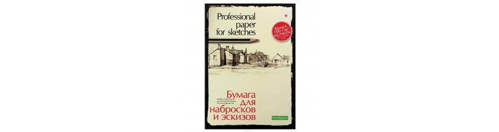 Бумага для набросков, эскизов и маркеров