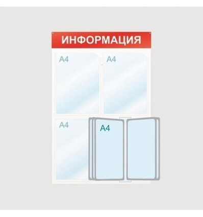 Стенд Информация Attache настенный 500х750мм, 5 панелей