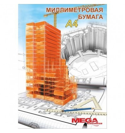Бумага миллиметровая оранжевая MEGA Engineer А4, 80 г/кв.м, 20 листов, 40 штук