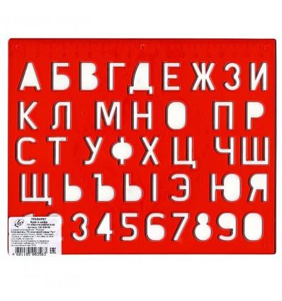 Трафарет букв и цифр ЛУЧ, размер букв 20мм