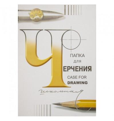 Папка для черчения Школьная ( Лилия Холдинг) Ватман А2 420х594мм, 24л., 200гр