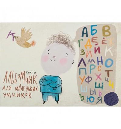 Альбом для рисования Kroyter Азбука 00005, А4, 24 л., 100гр., склейка