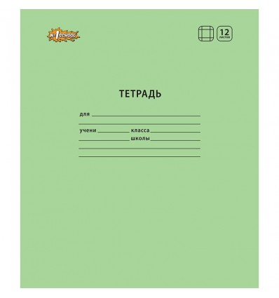 Тетрадь школьная №1 School ОТЛИЧНИК, А5, 12 листов, Зеленого цвета, клетка, 10шт/уп