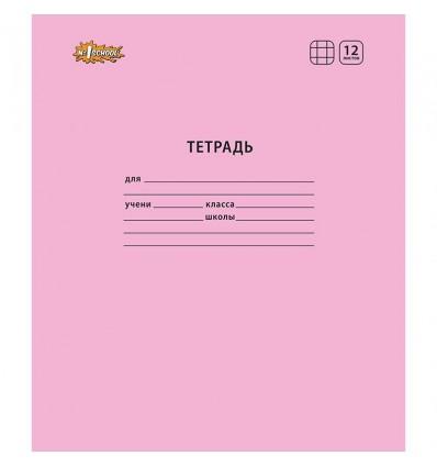 Тетрадь школьная №1 School ОТЛИЧНИК, А5, 12 листов, Розового цвета, клетка, 10шт/уп