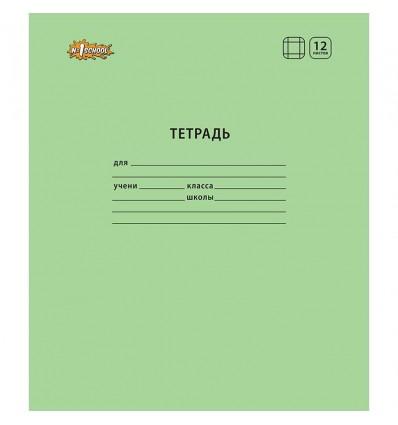 Тетрадь школьная №1 School ОТЛИЧНИК, А5, 12 листов, Зеленого цвета, Крупная клетка, 10шт/уп