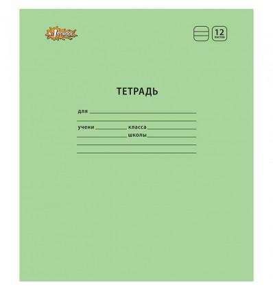 Тетрадь школьная №1 School ОТЛИЧНИК, А5, 12 листов, Зеленого цвета, Узкая линейка, 10шт/уп