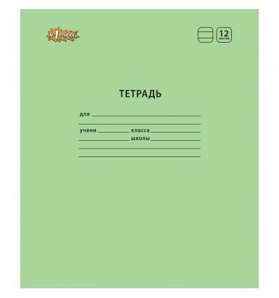Тетрадь школьная №1 School ОТЛИЧНИК, А5, 12 листов, Зеленого цвета, Линейка, 10шт/уп