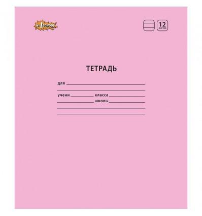 Тетрадь школьная №1 School ОТЛИЧНИК, А5, 12 листов, Розового цвета, Линейка, 10шт/уп