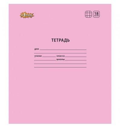 Тетрадь школьная №1 School ОТЛИЧНИК, А5, 18 листов, Розового цвета, клетка, 10шт/уп