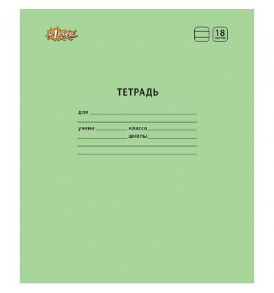 Тетрадь школьная №1 School ОТЛИЧНИК, А5, 18 листов, Зеленого цвета, Линейка, 10шт/уп