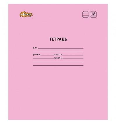 Тетрадь школьная №1 School ОТЛИЧНИК, А5, 18 листов, Розового цвета, Линейка, 10шт/уп