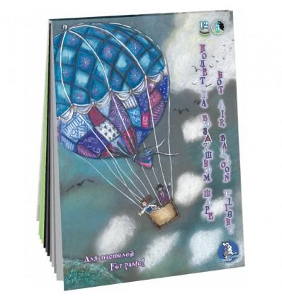 Планшет для пастели Лилия Холдинг Полет на воздушном шаре, А4, 160г/м2, холст, 12 листов