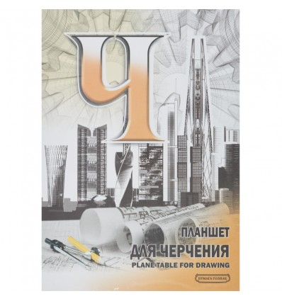 Планшет для черчения Лилия Холдинг (Ватман), 200гр., А4, 210х297мм, 40 листов.