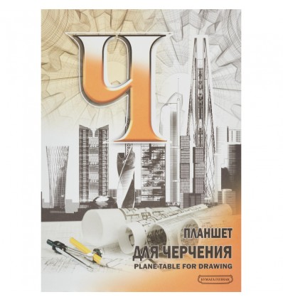 Планшет для черчения Лилия Холдинг (Ватман), 200гр., А3, 297х420мм, 40 листов.