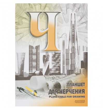 Планшет для черчения Лилия Холдинг (Ватман), 200гр., А2, 420х594мм, 40 листов.