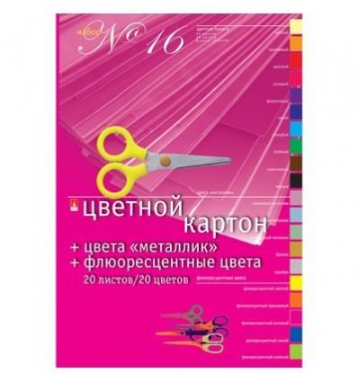 Набор цветного металлизированного и флюоресцентного картона формата №16, А4, 20 листов,20 цветов