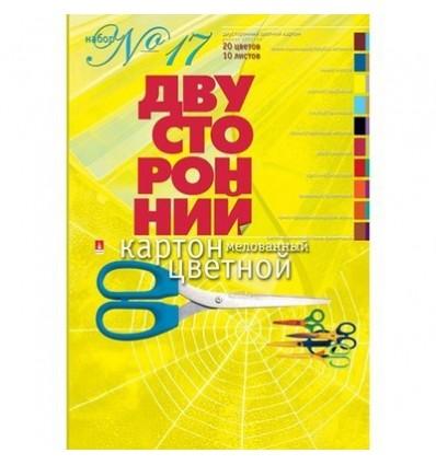 Картон цветной двусторонний № 17, А4, 10 листов, 20 цветов
