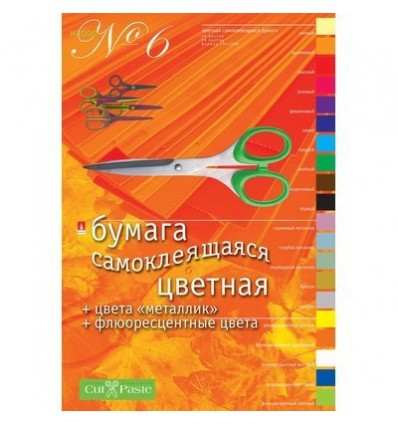 Самоклеящая цветная бумага металлизированная и флюоринцентная №6 А4, 20л - 20 цв