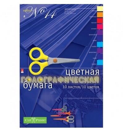 Голографичекая цветная бумага №14 Альт, А4, 10л - 10цв